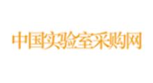中国实验室采购网