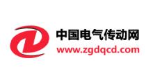 中国电气传动网